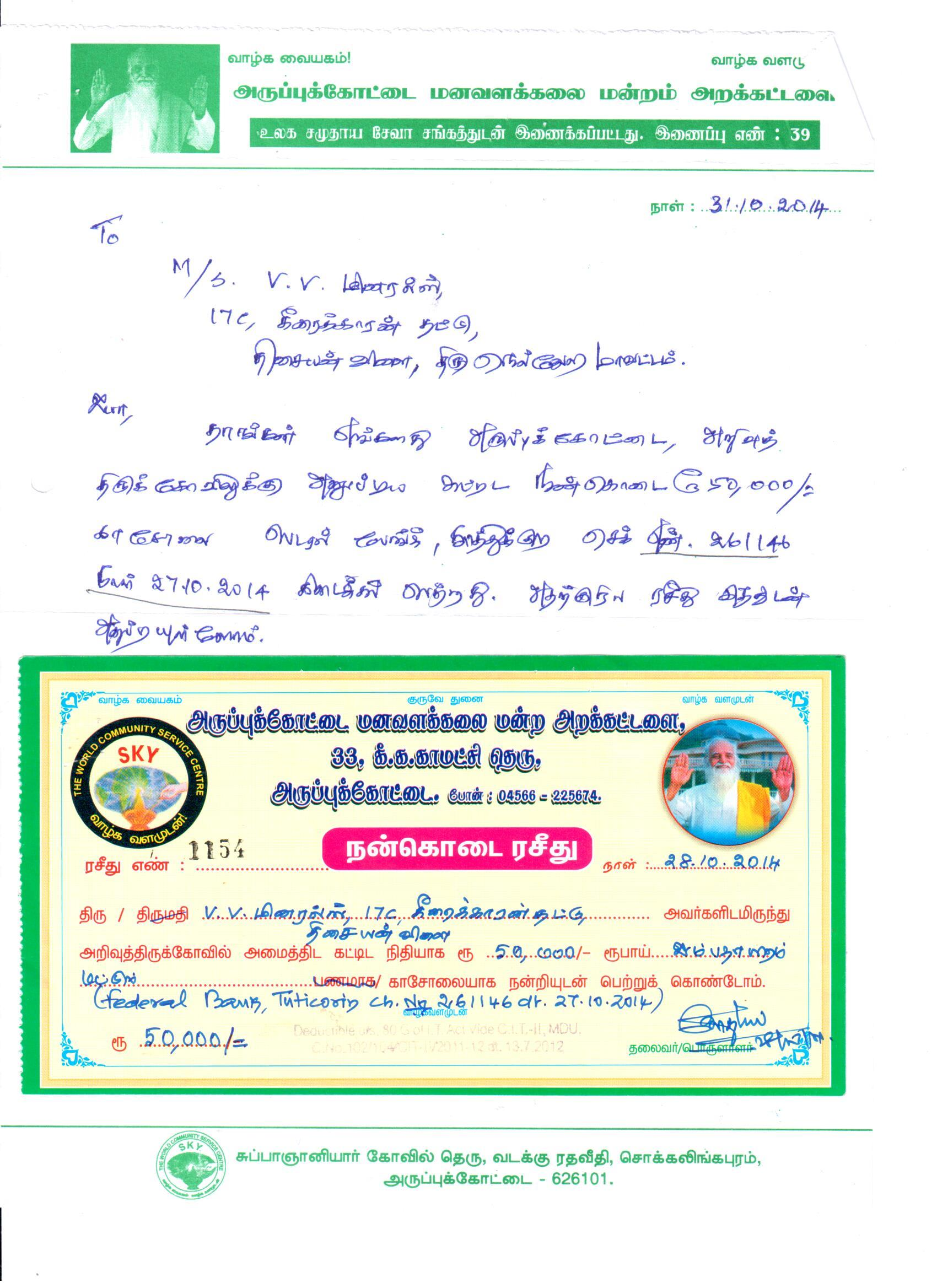 Aruppukottai Manavala kalai mandram Donation Receipt 31.10.14