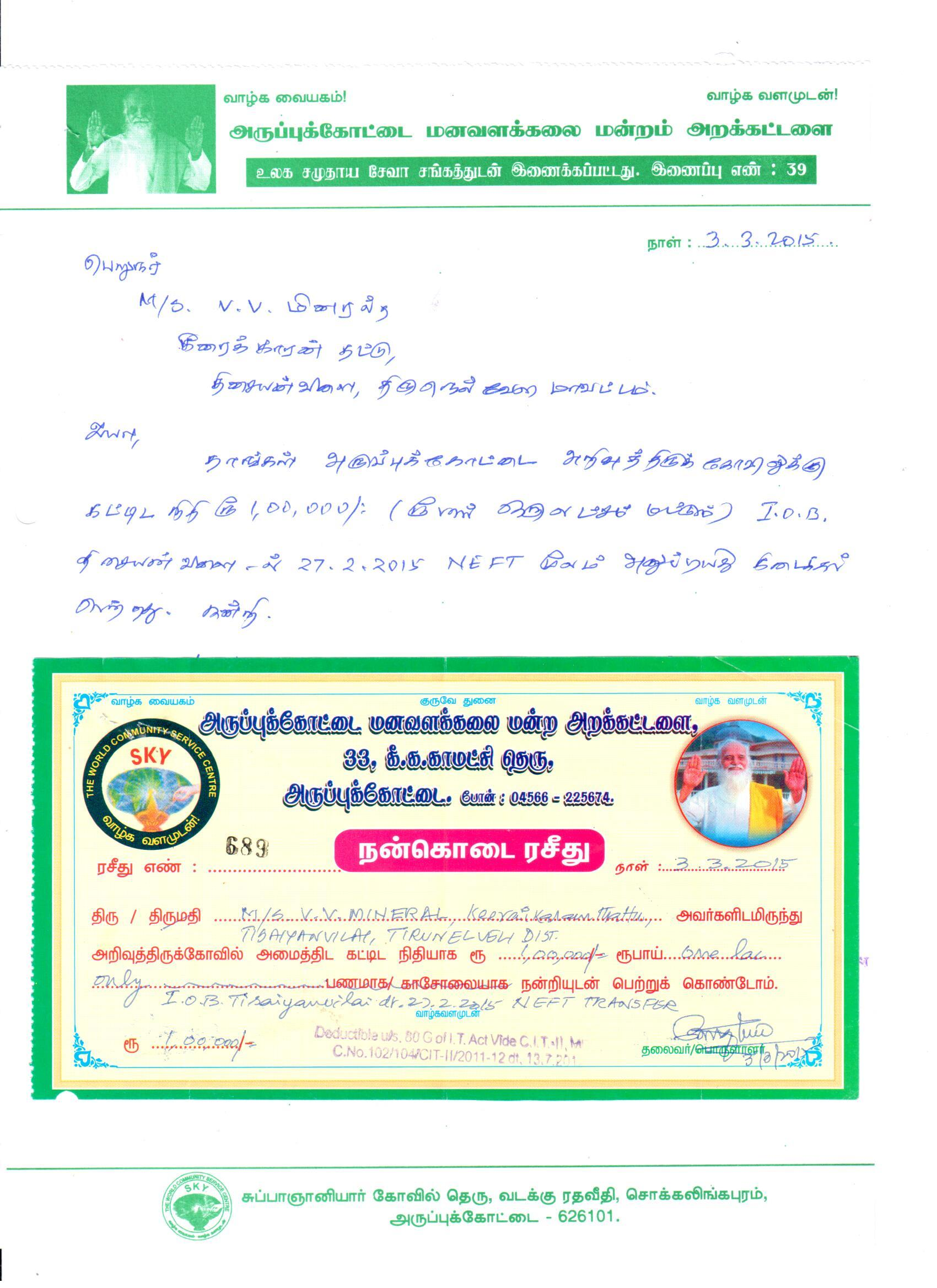 Arupukottai Donation Receipt 2014-15 - 3.3.15