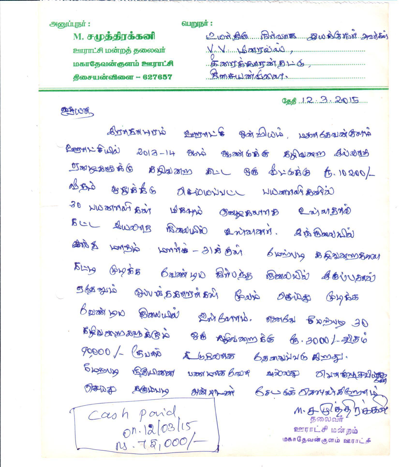 Mahadevankulam donation receipt