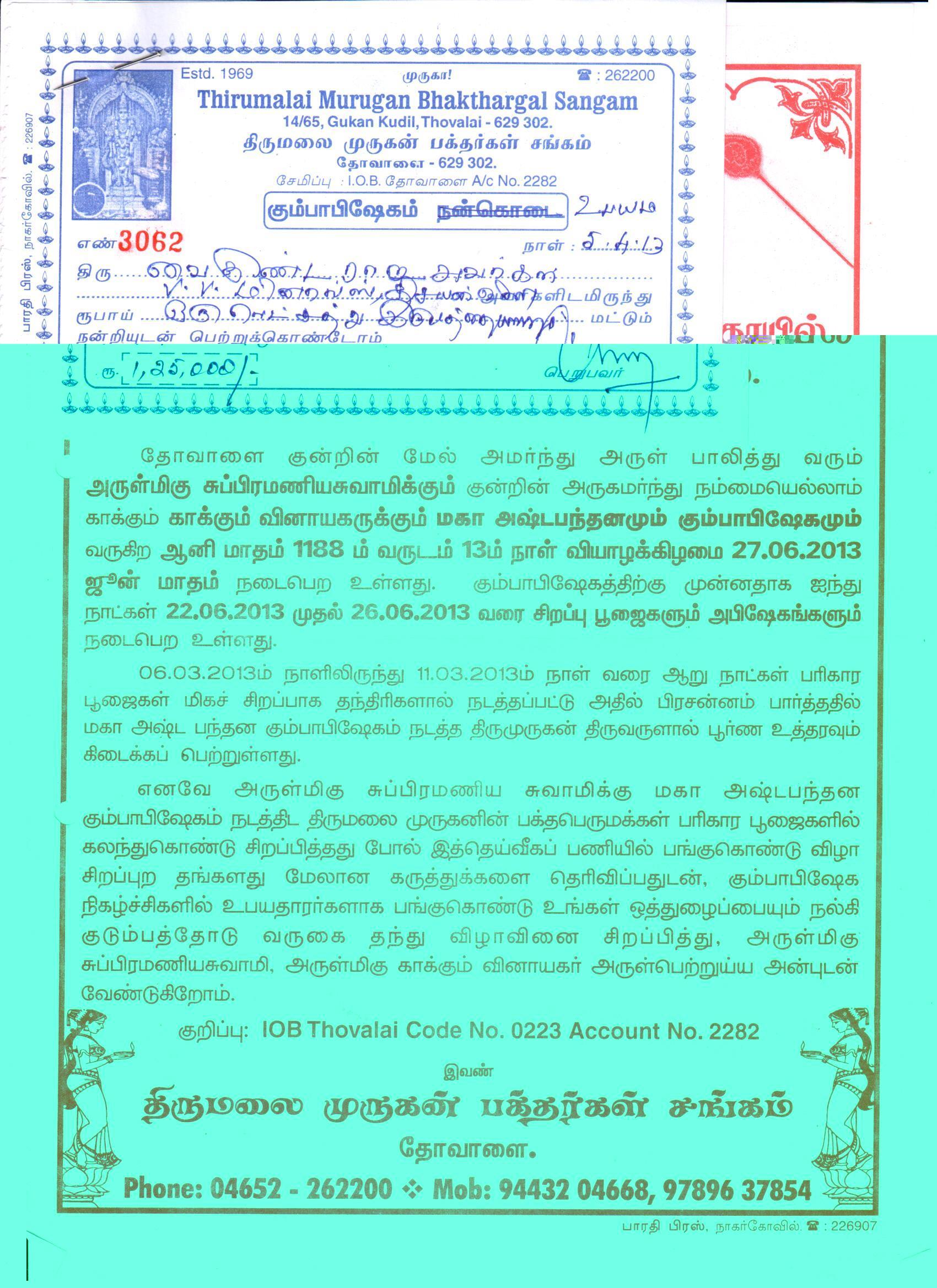 Thirumalai Murugan Thovalai Donation receipt - 5.4.13